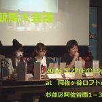 【5/27(金)】第2回競馬大会議に私KAZが出演します!