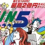 【11/23】祝月曜開催!全レース予想!(WIN5編)