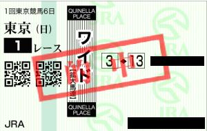 東京1R(2)