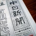 中日新聞杯 [1] 重賞の壁は厚いか