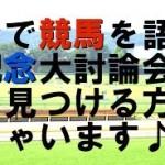 札幌記念の前日にイベントやります!