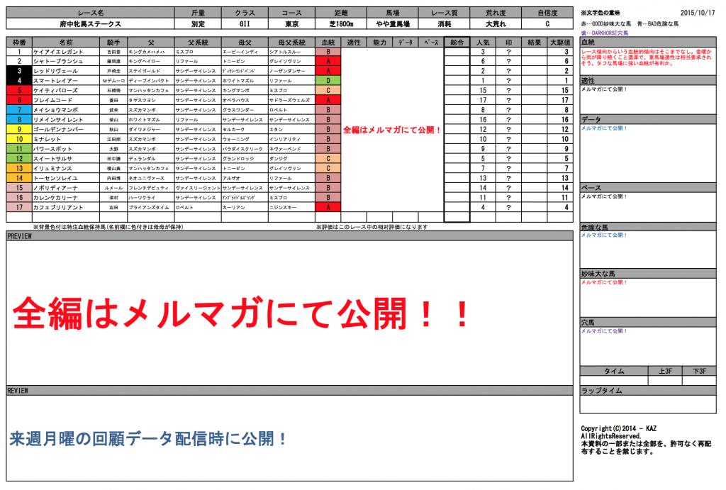 スクリーンショット 2015-10-16 13.51.49