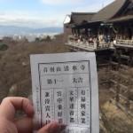京都遠征の諸々と年始特典配布について