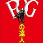 2017-2018 POG指名終了と今週末の新馬戦について