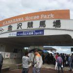 金沢競馬場案内〜白山大賞典に行ってきました〜