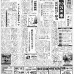 日経賞2020の予想を公開!