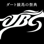 JBC2歳優駿2020の予想を公開!