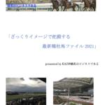【6月限定】「ざっくりイメージで把握する最新種牡馬ファイル2021」プレゼントのお知らせ