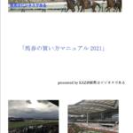 【7月限定】「馬券の買い方マニュアル2021」プレゼントのお知らせ